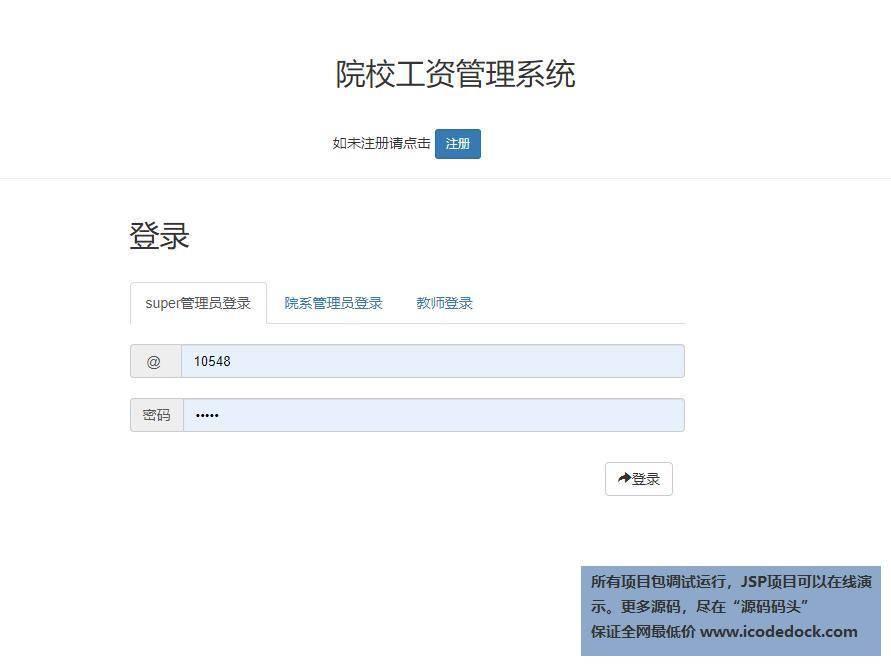 源码码头-SSM简单院校工资管理系统-登陆页面