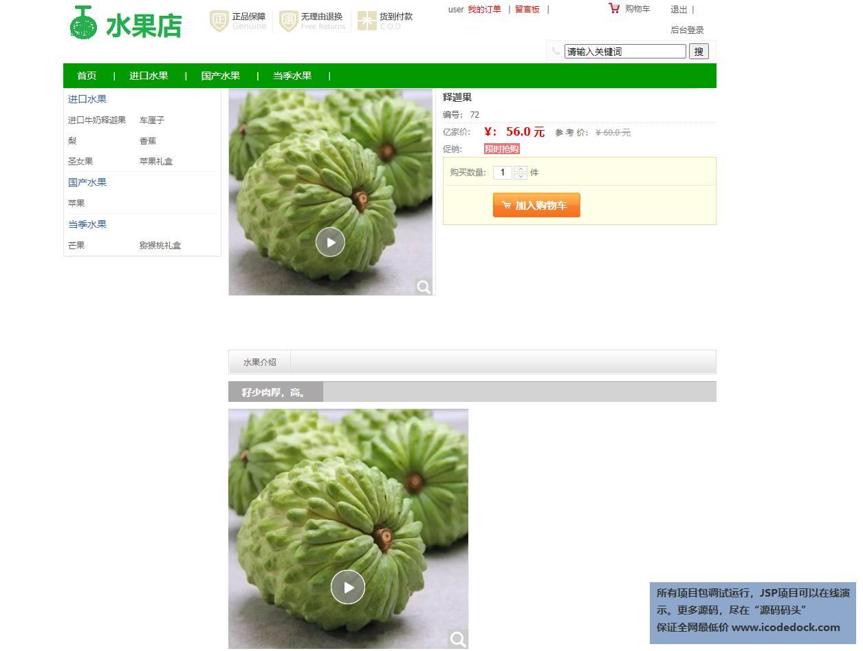 源码码头-SSM网上在线水果店商城超市网站平台-用户管理-查看商品详情