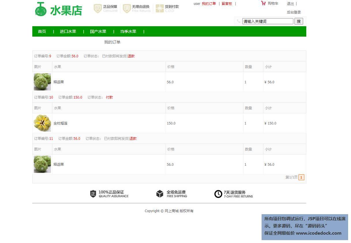 源码码头-SSM网上在线水果店商城超市网站平台-用户管理-查看订单