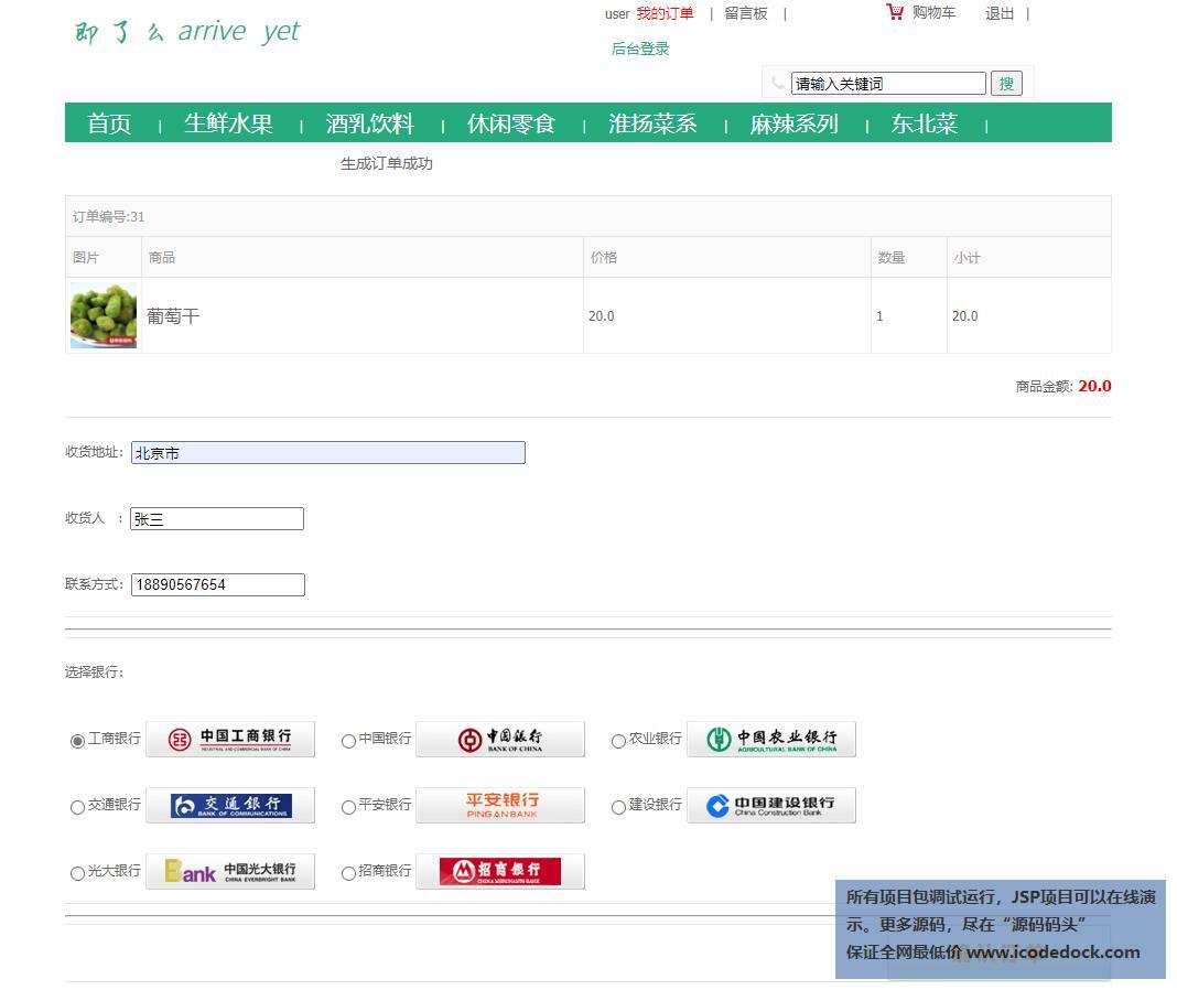 源码码头-SSM网上外卖订餐管理系统修改前端版本-用户角色-提交订单
