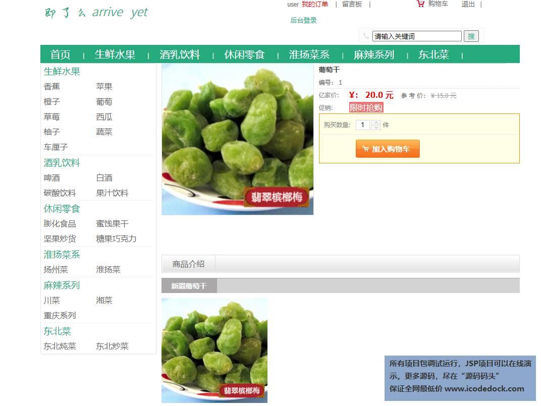源码码头-SSM网上外卖订餐管理系统修改前端版本-用户角色-查看商品详情