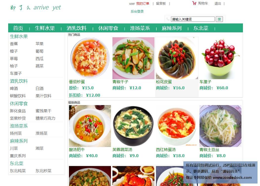 源码码头-SSM网上外卖订餐管理系统修改前端版本-用户角色-查看首页