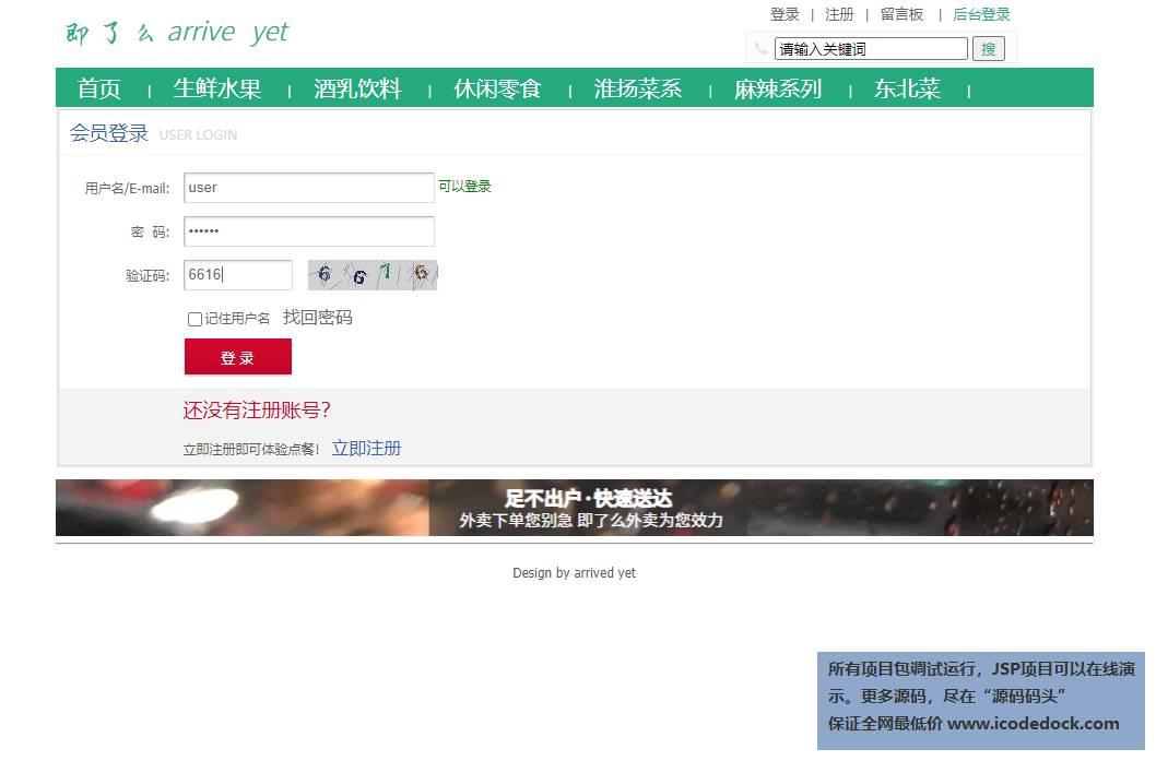 源码码头-SSM网上外卖订餐管理系统修改前端版本-用户角色-用户登录与注册