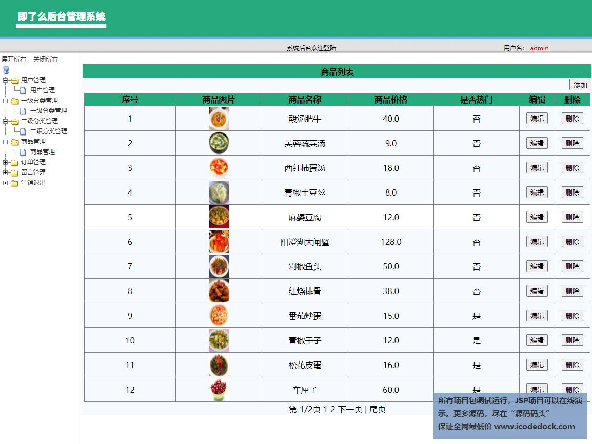 源码码头-SSM网上外卖订餐管理系统修改前端版本-管理员角色-商品管理