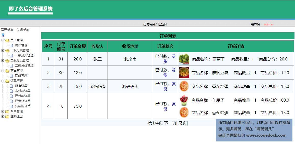 源码码头-SSM网上外卖订餐管理系统修改前端版本-管理员角色-已付款订单管理