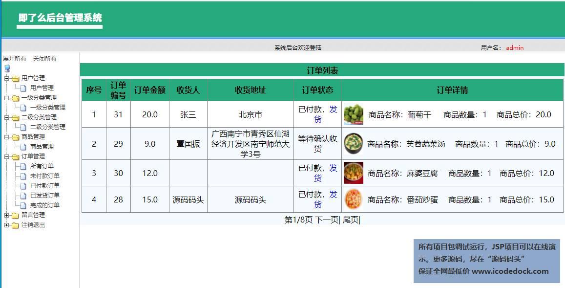 源码码头-SSM网上外卖订餐管理系统修改前端版本-管理员角色-所有订单管理