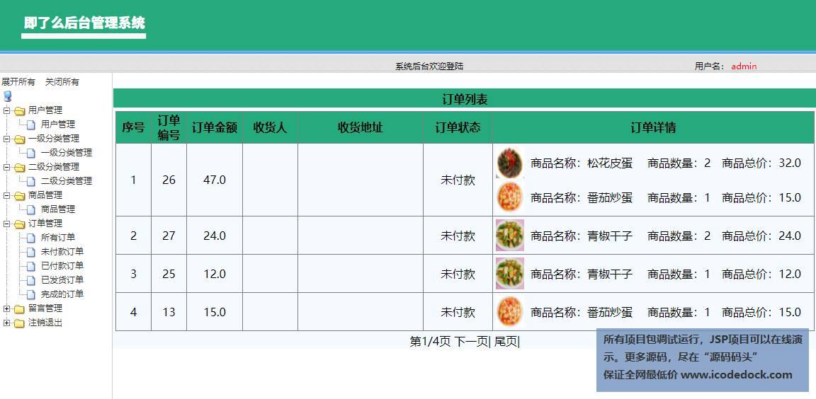 源码码头-SSM网上外卖订餐管理系统修改前端版本-管理员角色-未付款订单管理