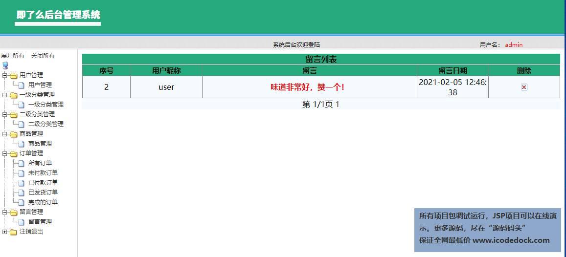 源码码头-SSM网上外卖订餐管理系统修改前端版本-管理员角色-留言管理