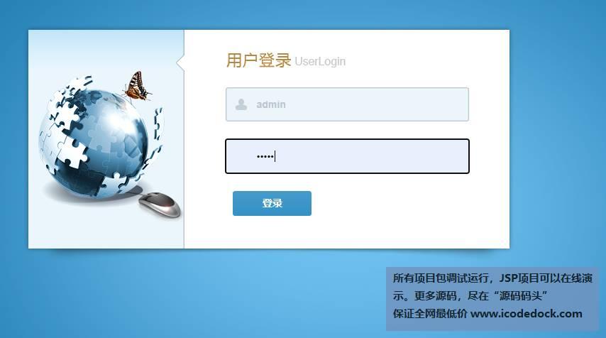 源码码头-SSM网上外卖订餐管理系统修改前端版本-管理员角色-管理员登录