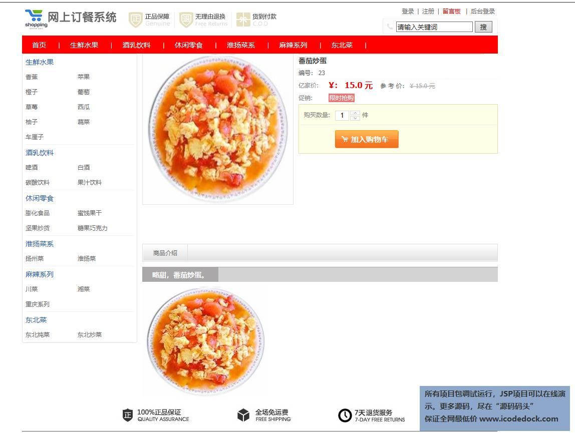 源码码头-SSM网上外卖订餐管理系统-未登录-查看外卖详情
