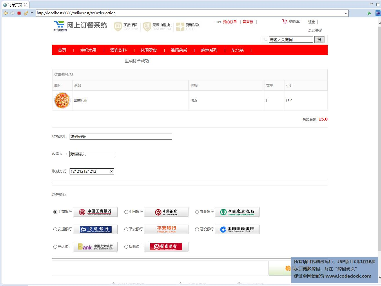 源码码头-SSM网上外卖订餐管理系统-用户-提交订单