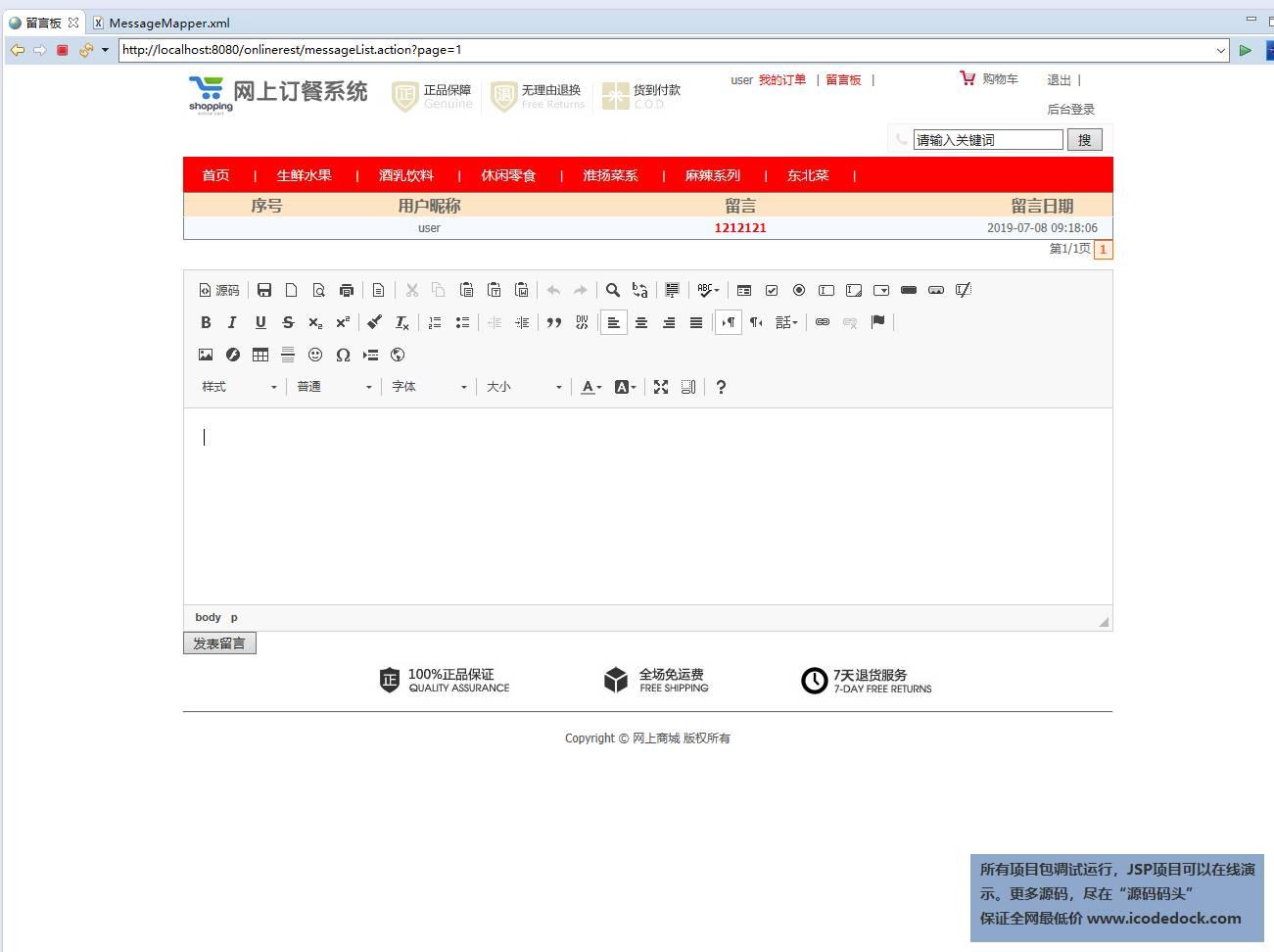 源码码头-SSM网上外卖订餐管理系统-用户-查看留言板-留言
