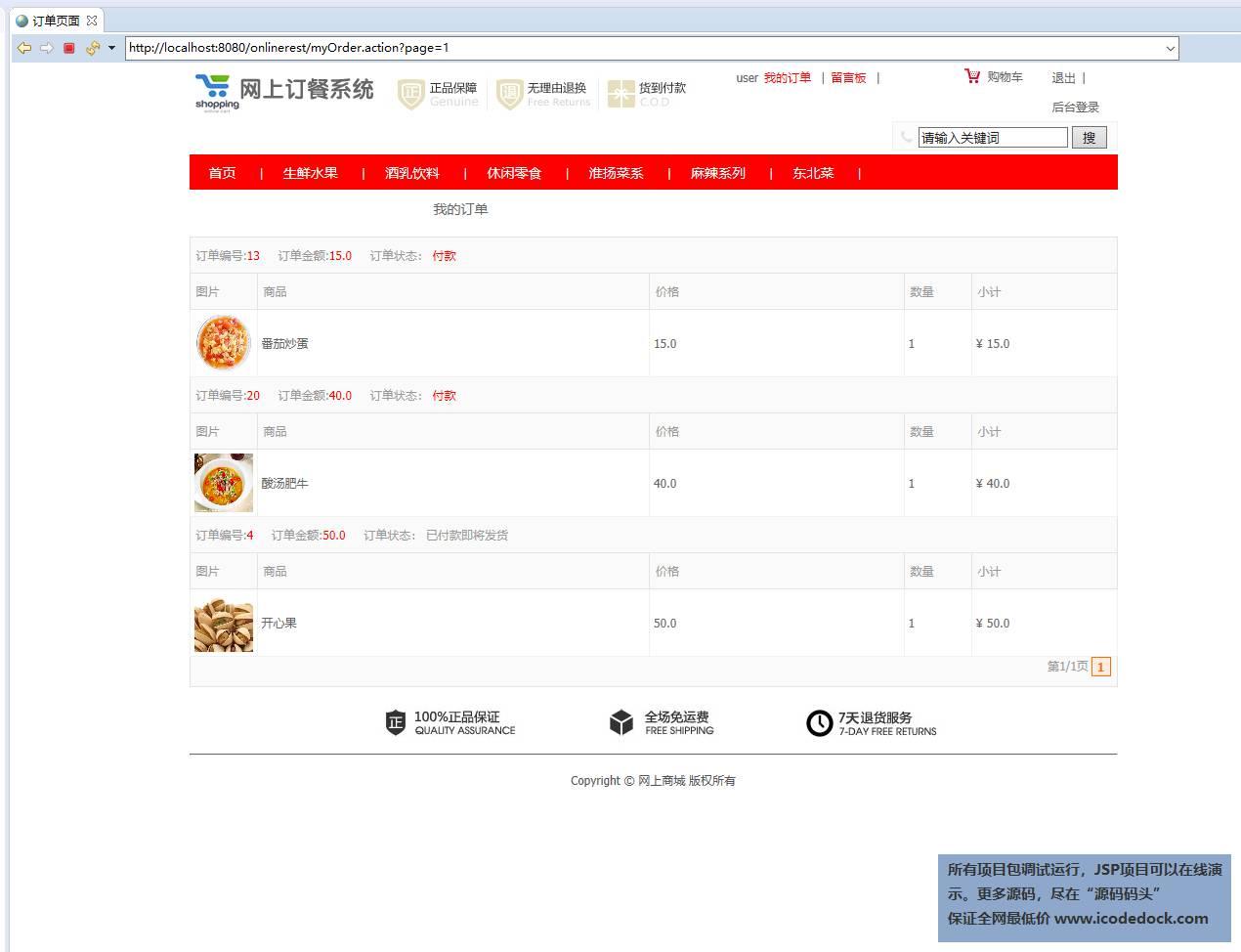 源码码头-SSM网上外卖订餐管理系统-用户-查看订单