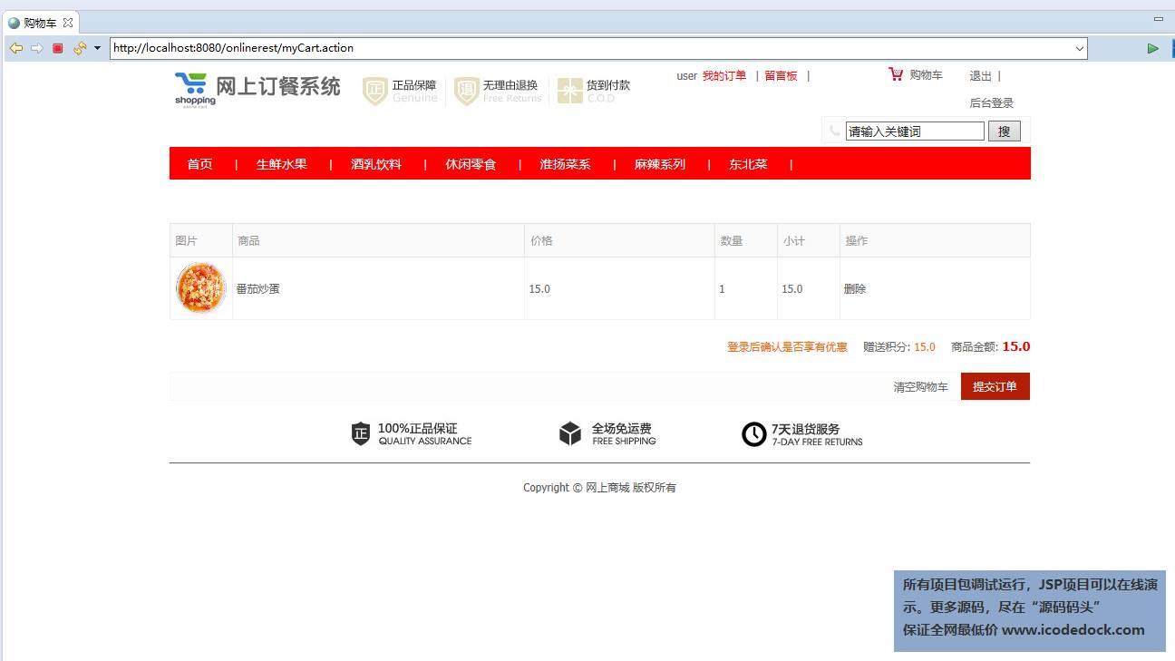 源码码头-SSM网上外卖订餐管理系统-用户-查看购物车