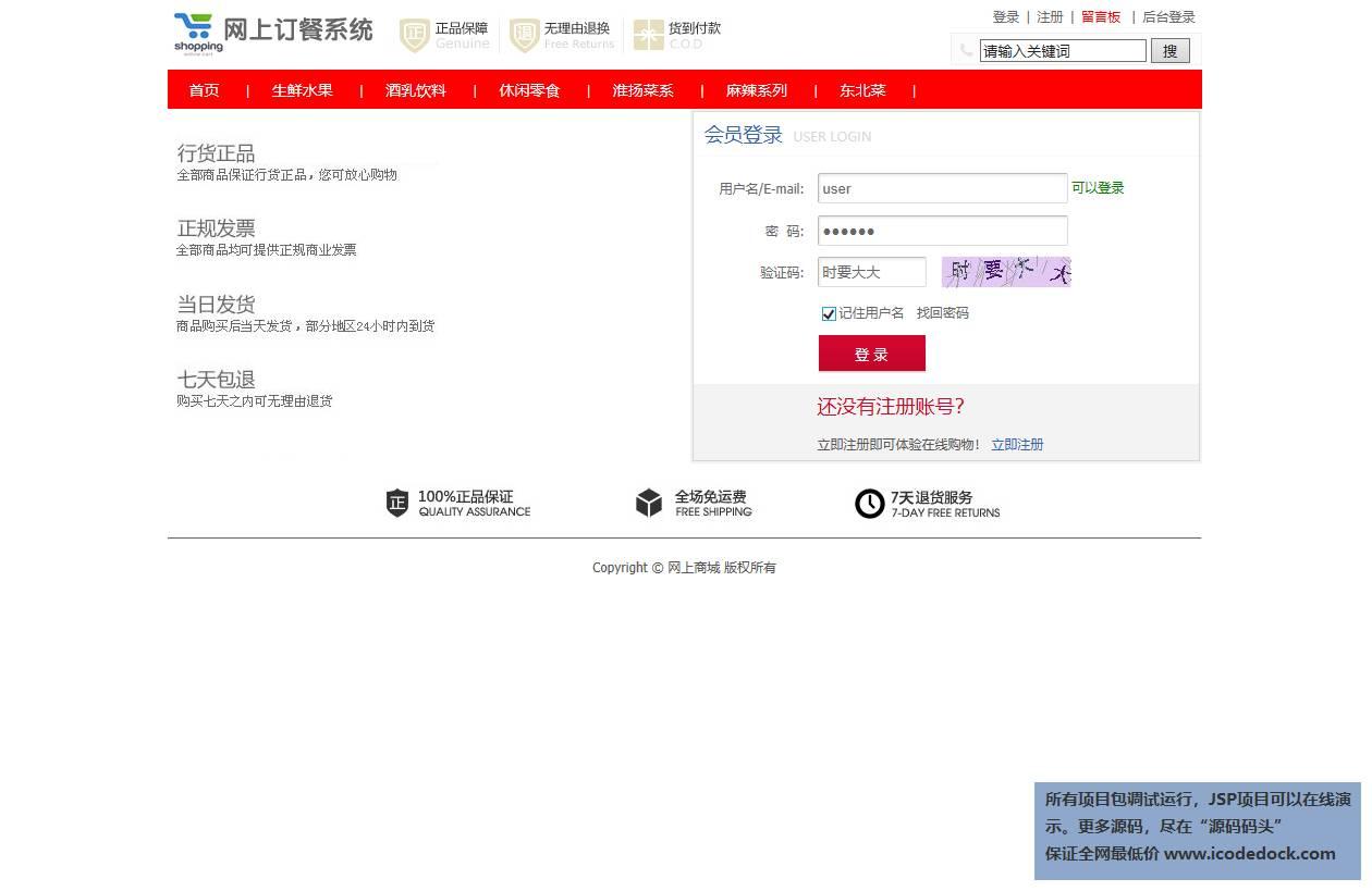 源码码头-SSM网上外卖订餐管理系统-用户-用户登录