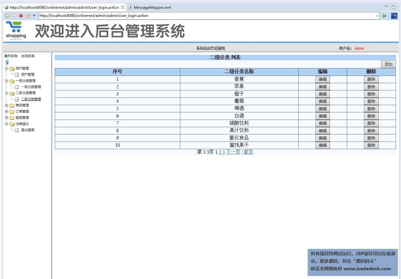 源码码头-SSM网上外卖订餐管理系统-管理员-二级分类