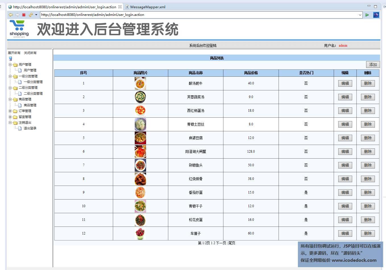 源码码头-SSM网上外卖订餐管理系统-管理员-商品管理