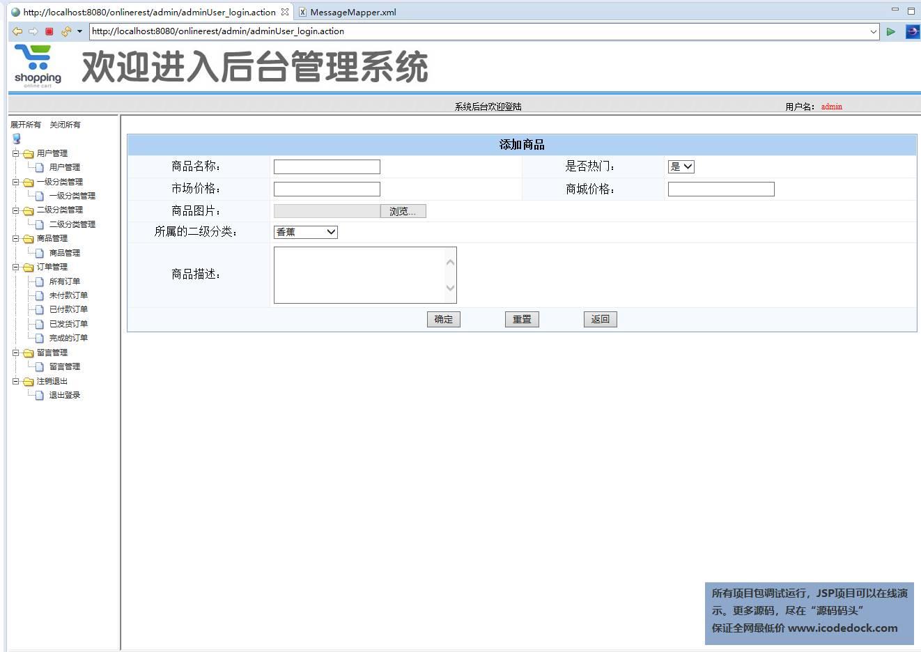 源码码头-SSM网上外卖订餐管理系统-管理员-增加商品