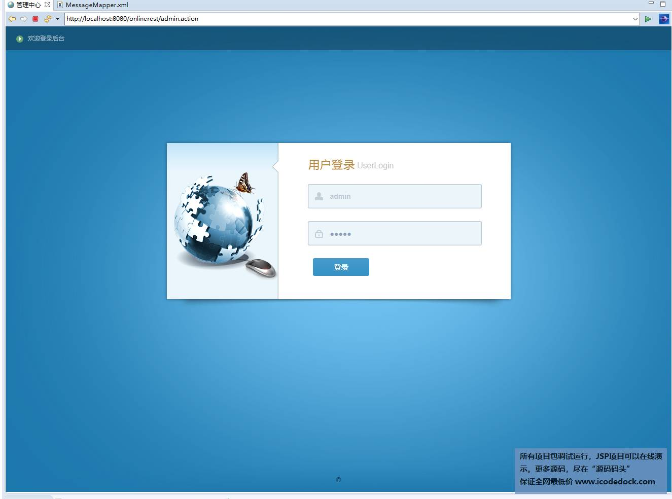 源码码头-SSM网上外卖订餐管理系统-管理员-登录