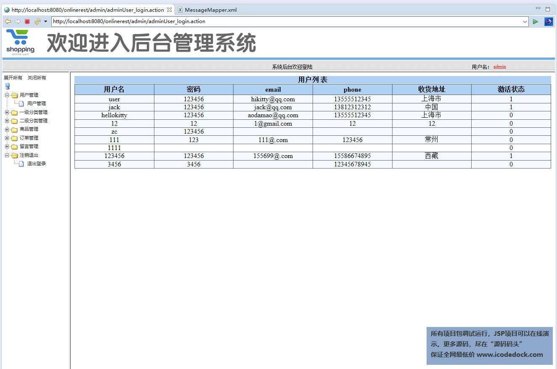 源码码头-SSM网上外卖订餐管理系统-管理员-管理员登录进去后