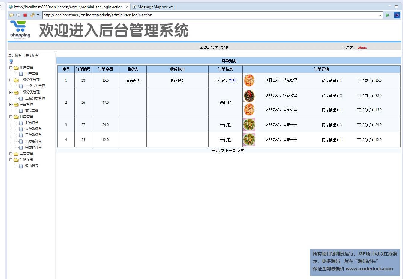 源码码头-SSM网上外卖订餐管理系统-管理员-订单查看