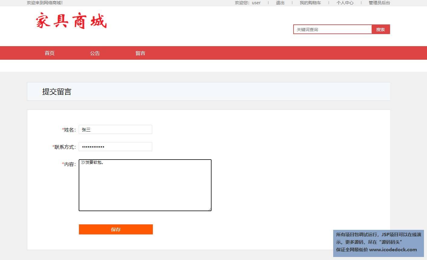 源码码头-SSM网上家具商城网站系统平台-用户角色-提交留言