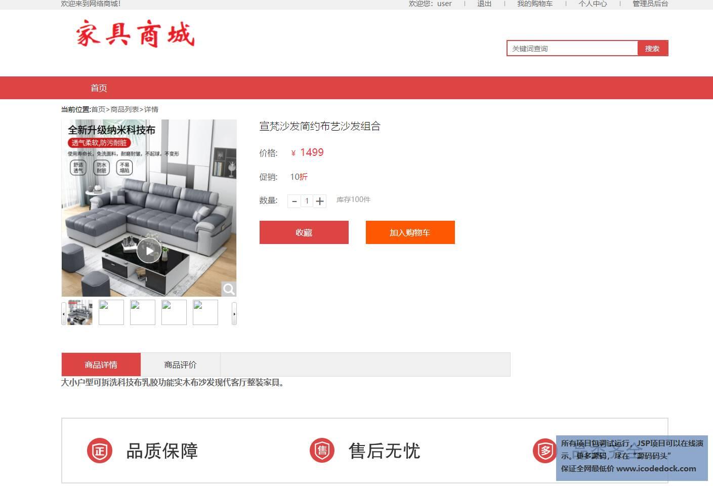源码码头-SSM网上家具商城网站系统平台-用户角色-查看商品详情
