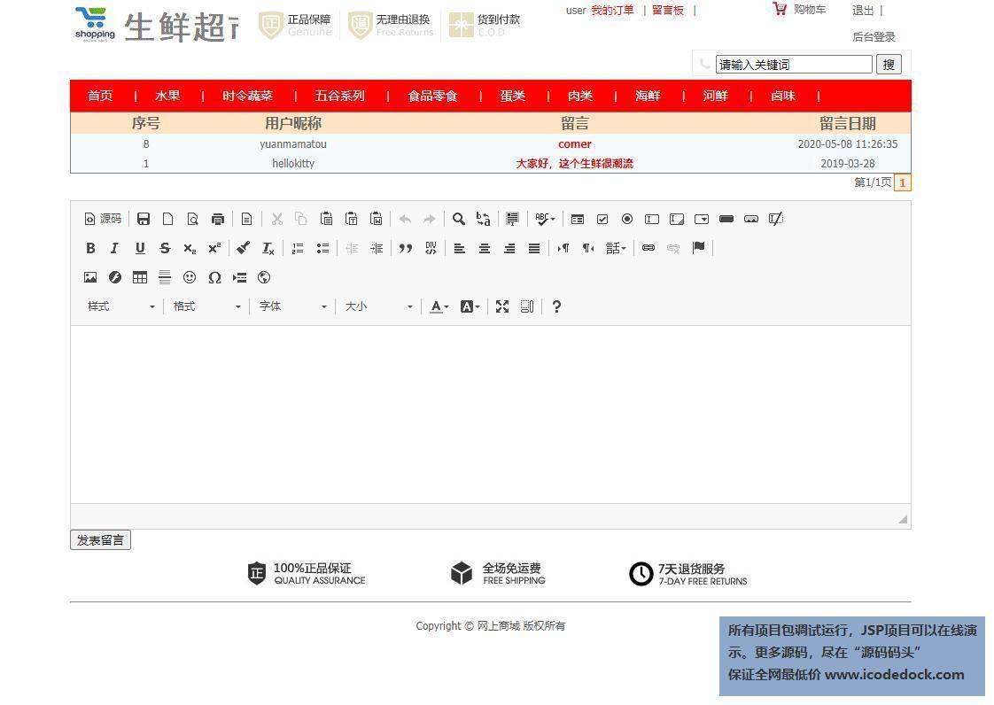 源码码头-SSM网上水果生鲜超市商城管理系统-用户角色-查看留言板