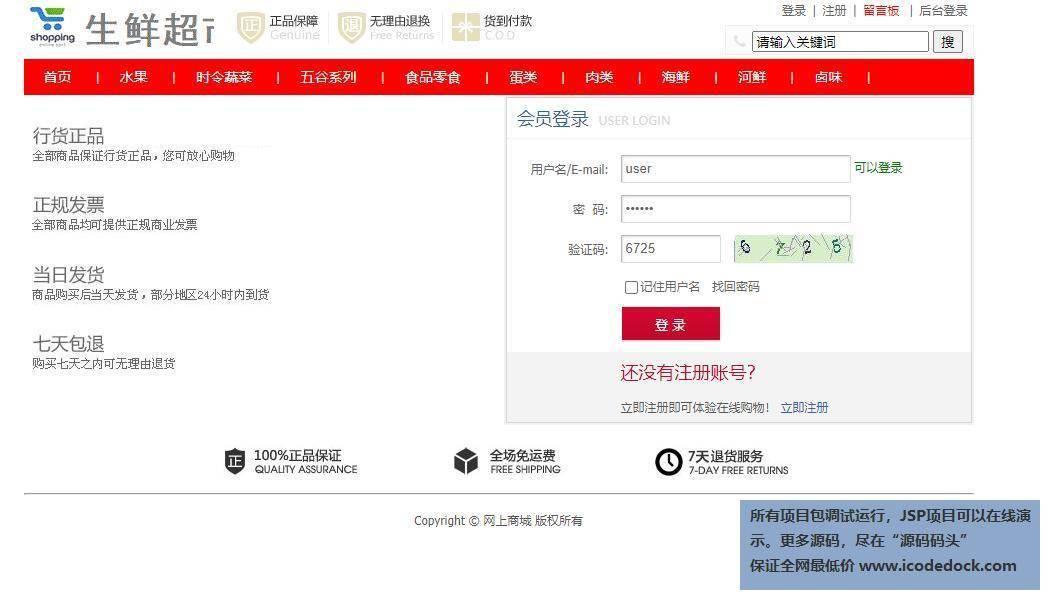 源码码头-SSM网上水果生鲜超市商城管理系统-用户角色-用户登录注册