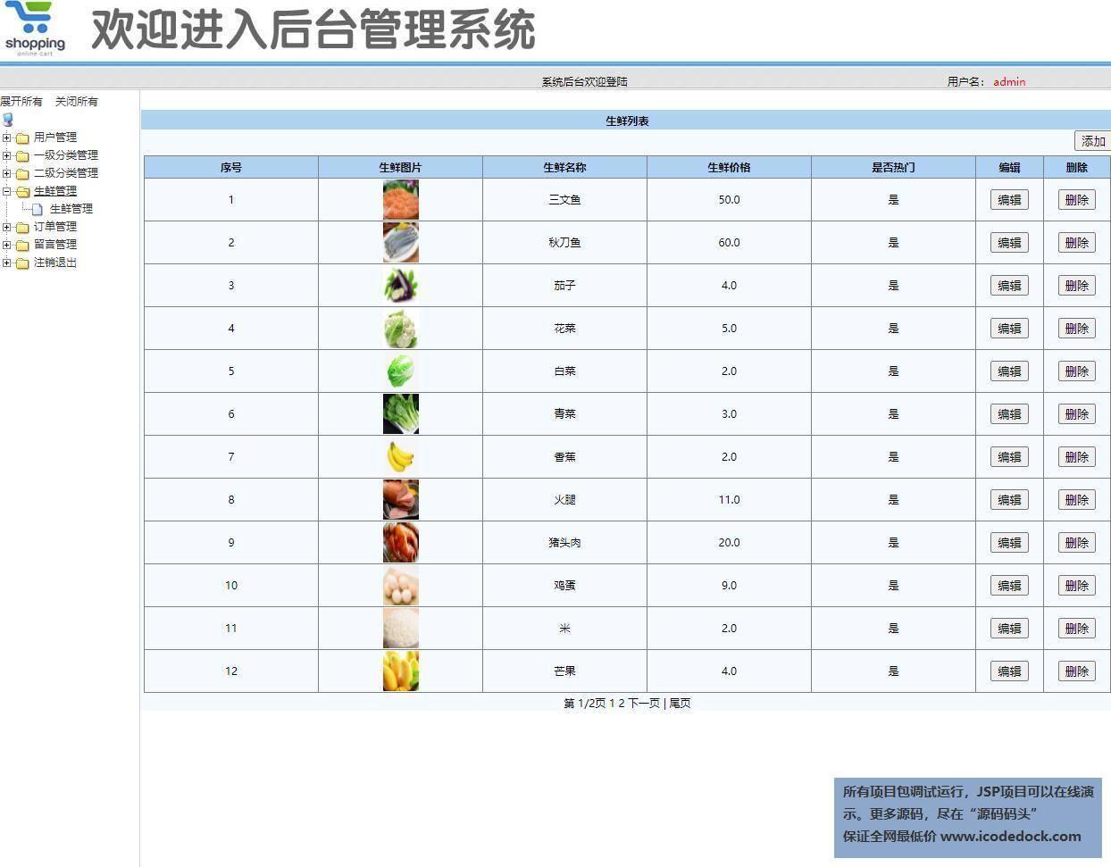 源码码头-SSM网上水果生鲜超市商城管理系统-管理员角色-生鲜商品管理