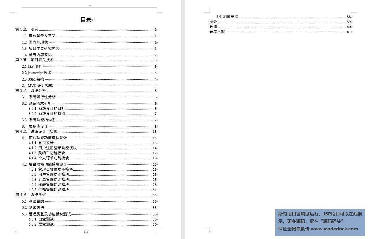 源码码头-SSM网上水果生鲜超市商城管理系统-设计文稿-论文截图
