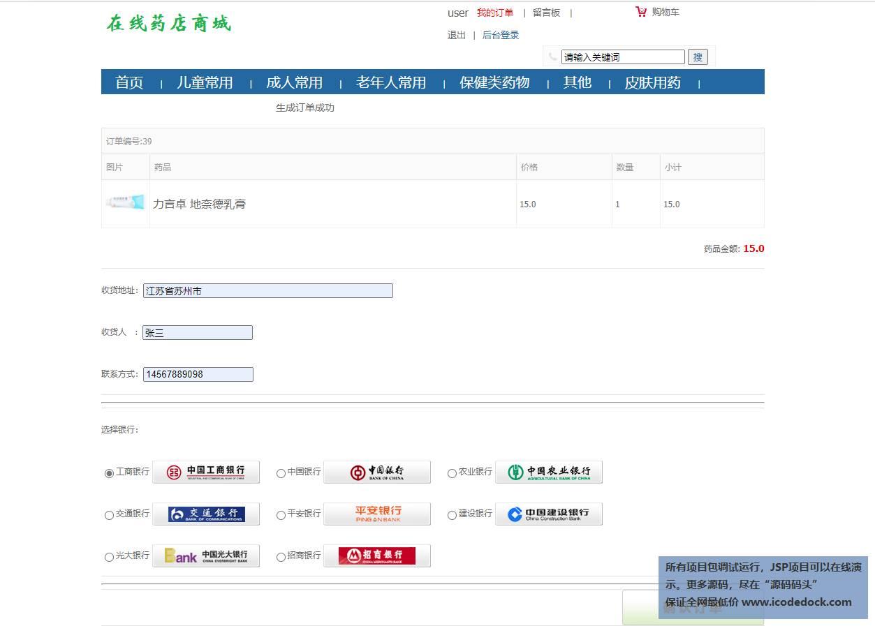 源码码头-SSM网上药品销售商城网站系统-用户角色-提交订单