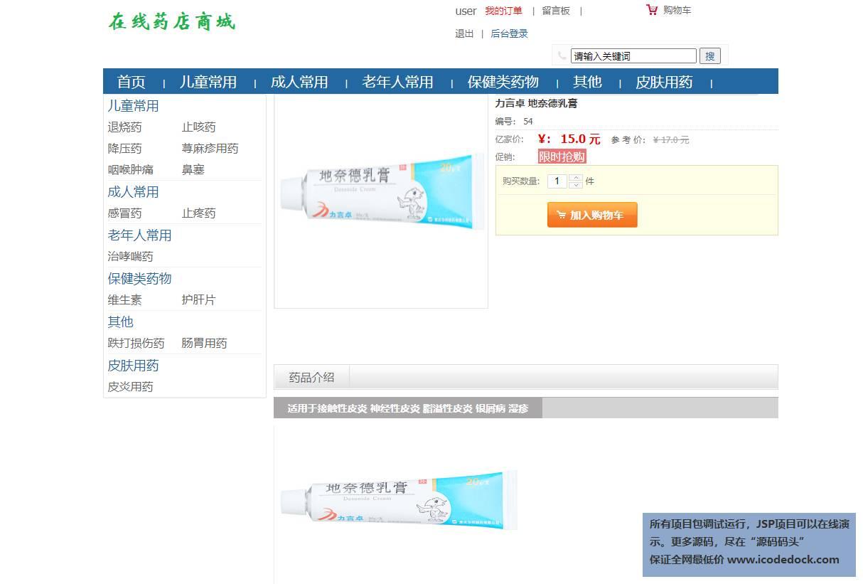 源码码头-SSM网上药品销售商城网站系统-用户角色-查看商品详情