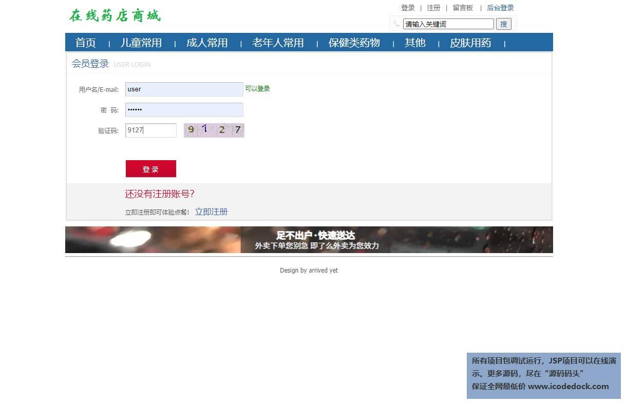 源码码头-SSM网上药品销售商城网站系统-用户角色-用户登录与注册