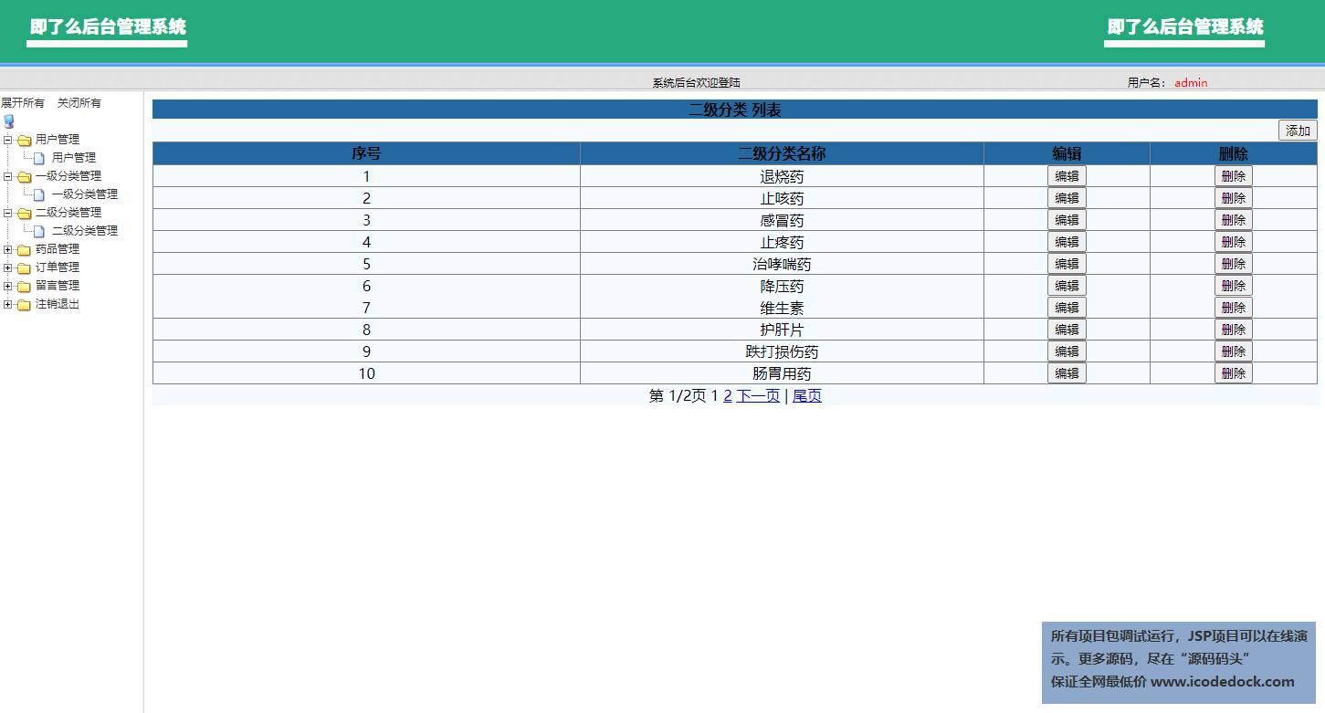 源码码头-SSM网上药品销售商城网站系统-管理员角色-二级分类管理
