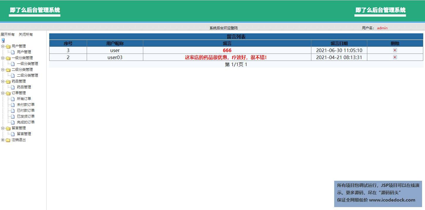 源码码头-SSM网上药品销售商城网站系统-管理员角色-留言管理