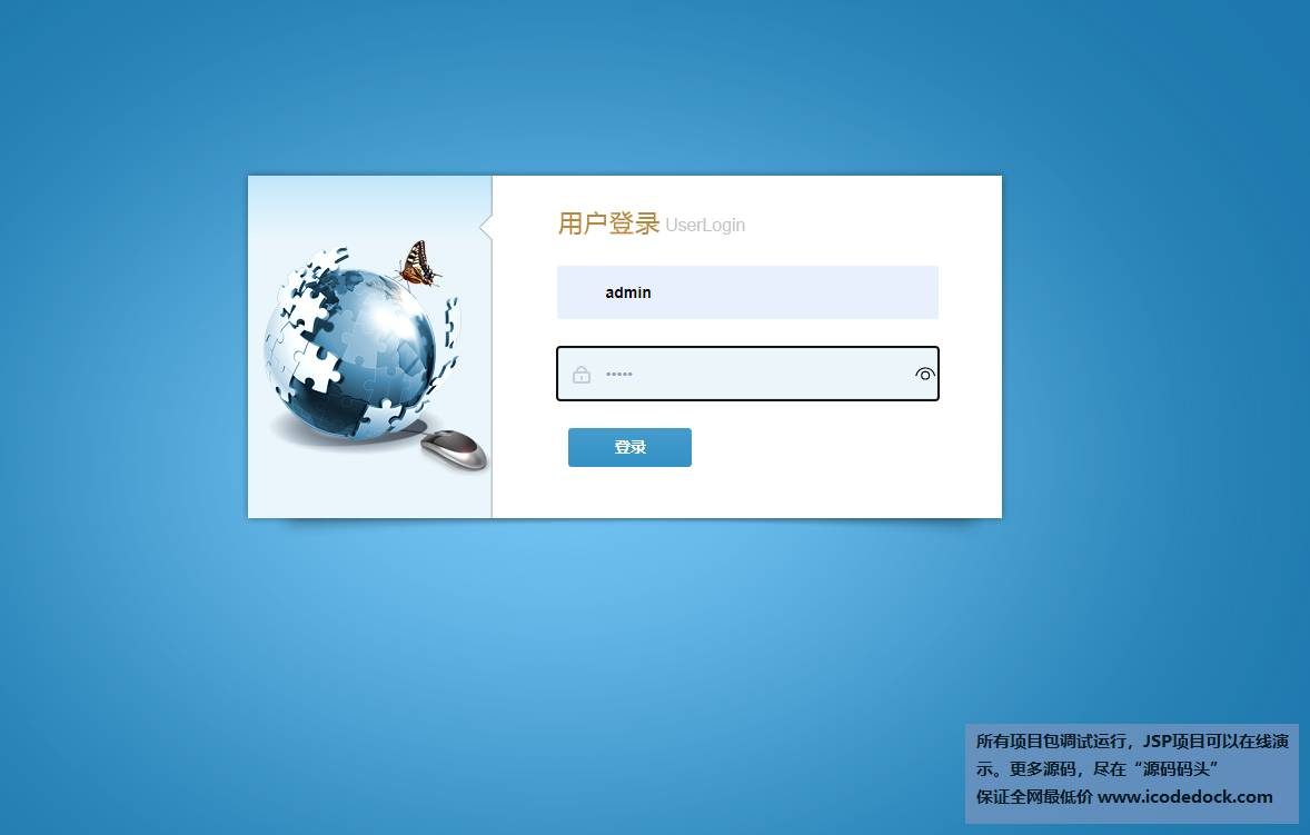 源码码头-SSM网上药品销售商城网站系统-管理员角色-管理员登录