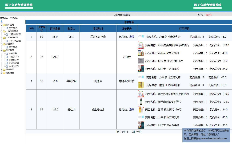 源码码头-SSM网上药品销售商城网站系统-管理员角色-订单管理
