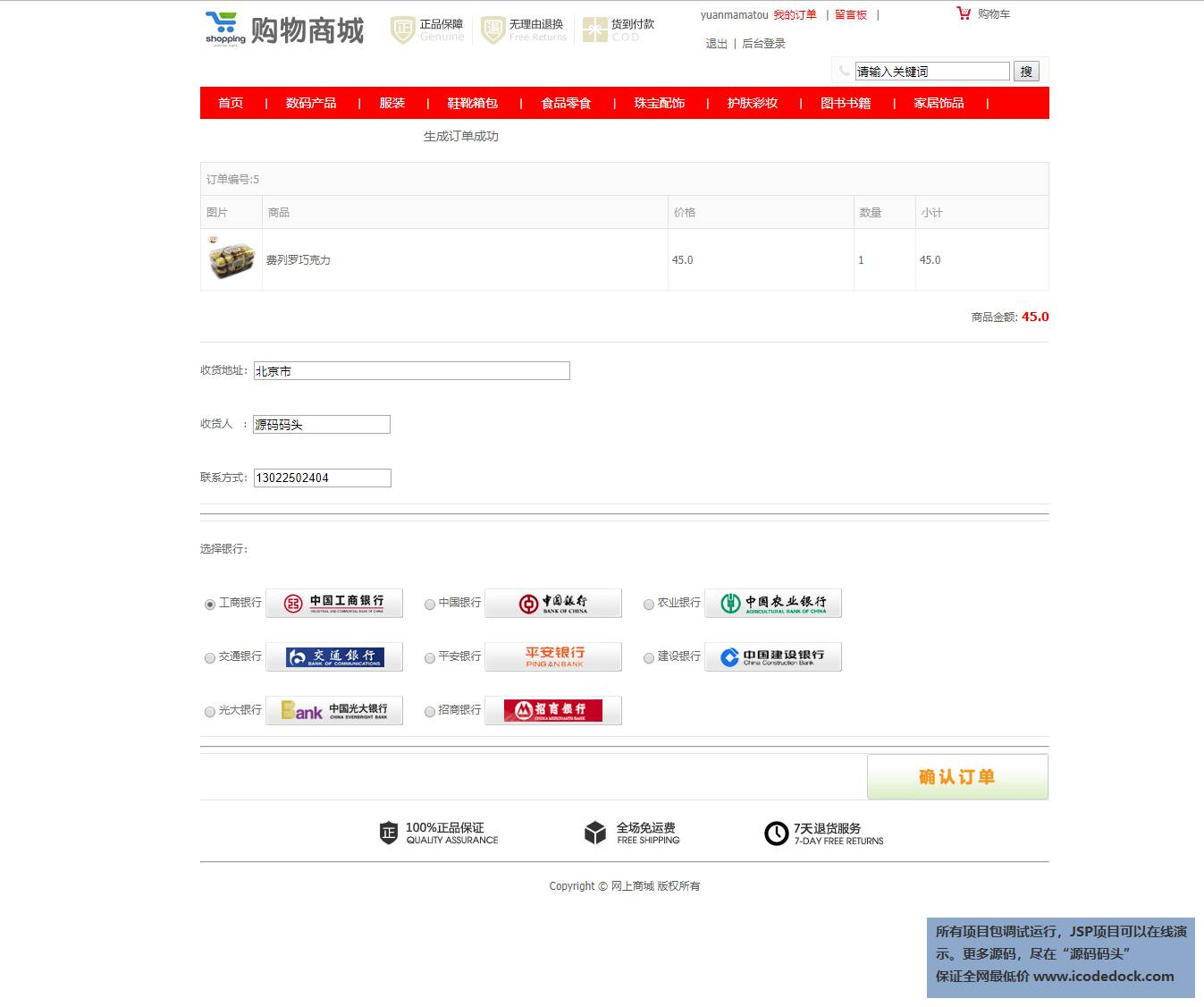 源码码头-SSM网上超市购物商城管理系统-用户角色-提交订单