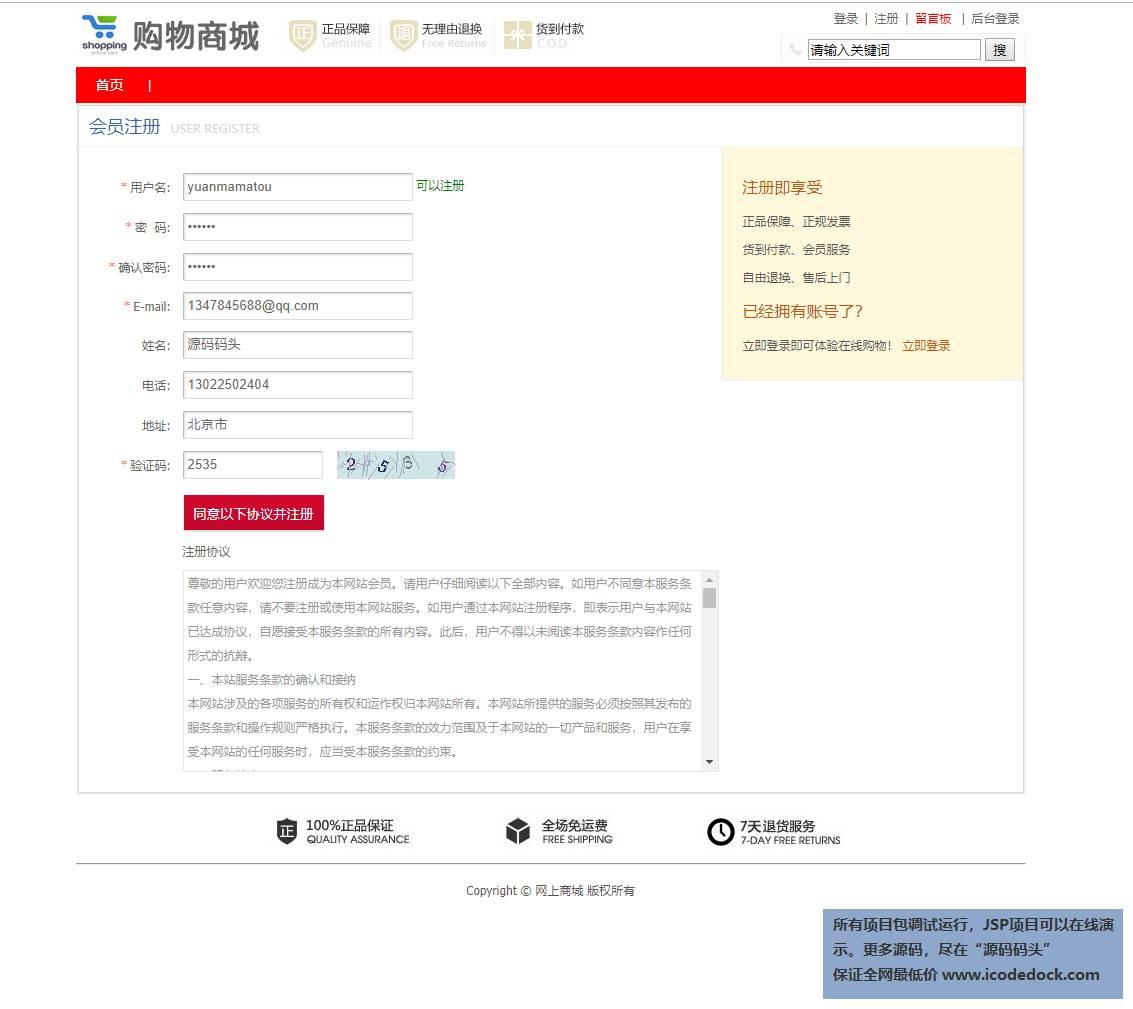 源码码头-SSM网上超市购物商城管理系统-用户角色-用户注册