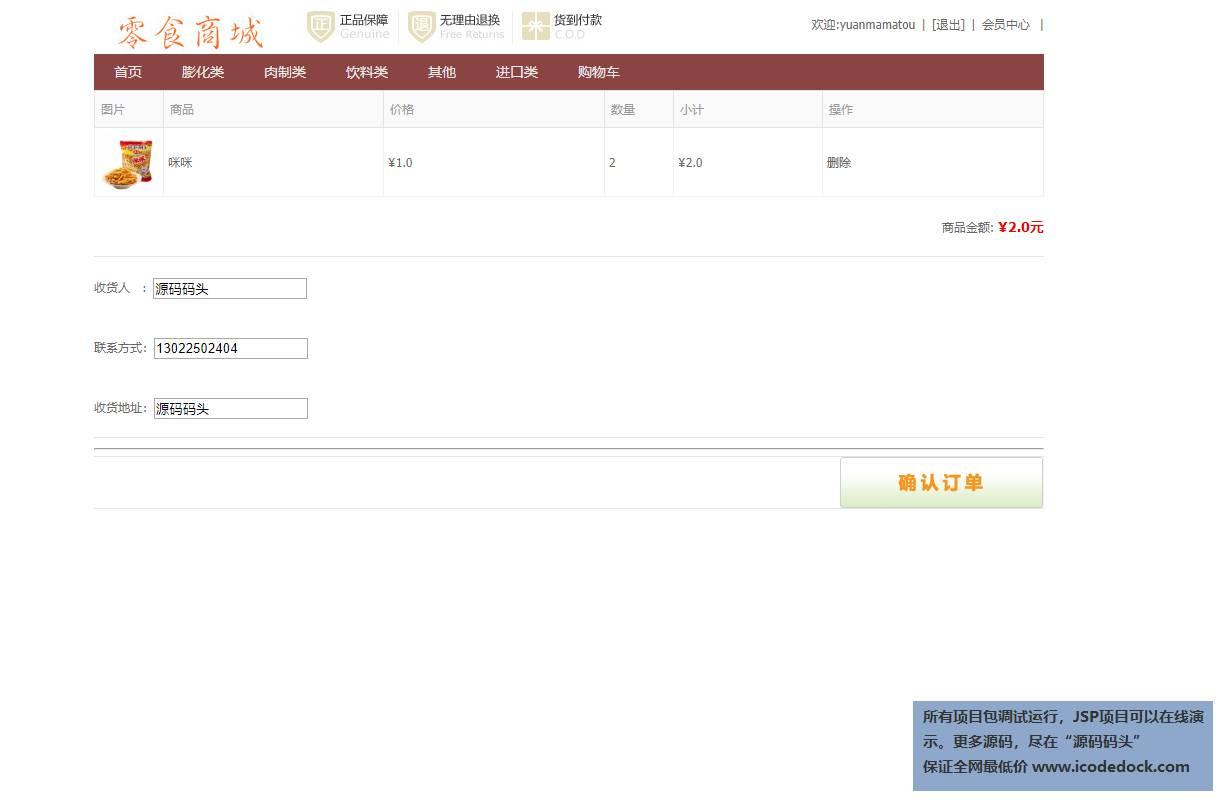 源码码头-SSM网上零食商城-用户角色-提交订单