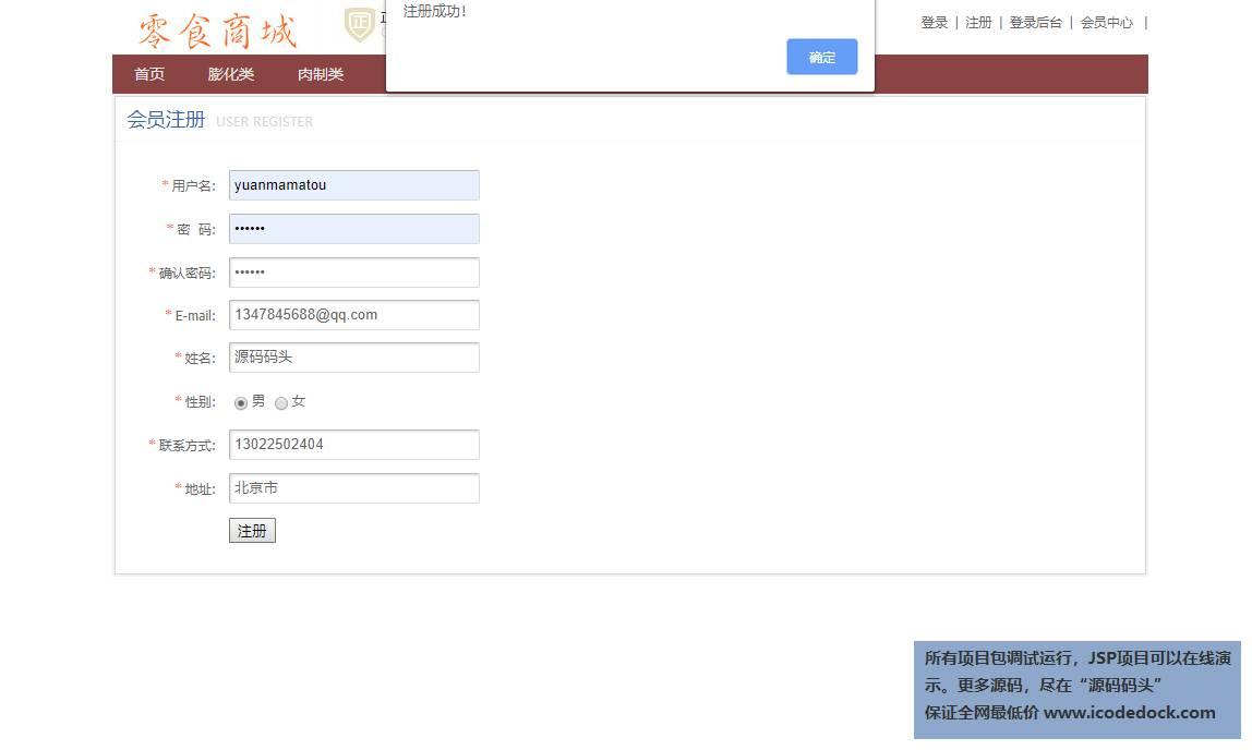 源码码头-SSM网上零食商城-用户角色-注册用户