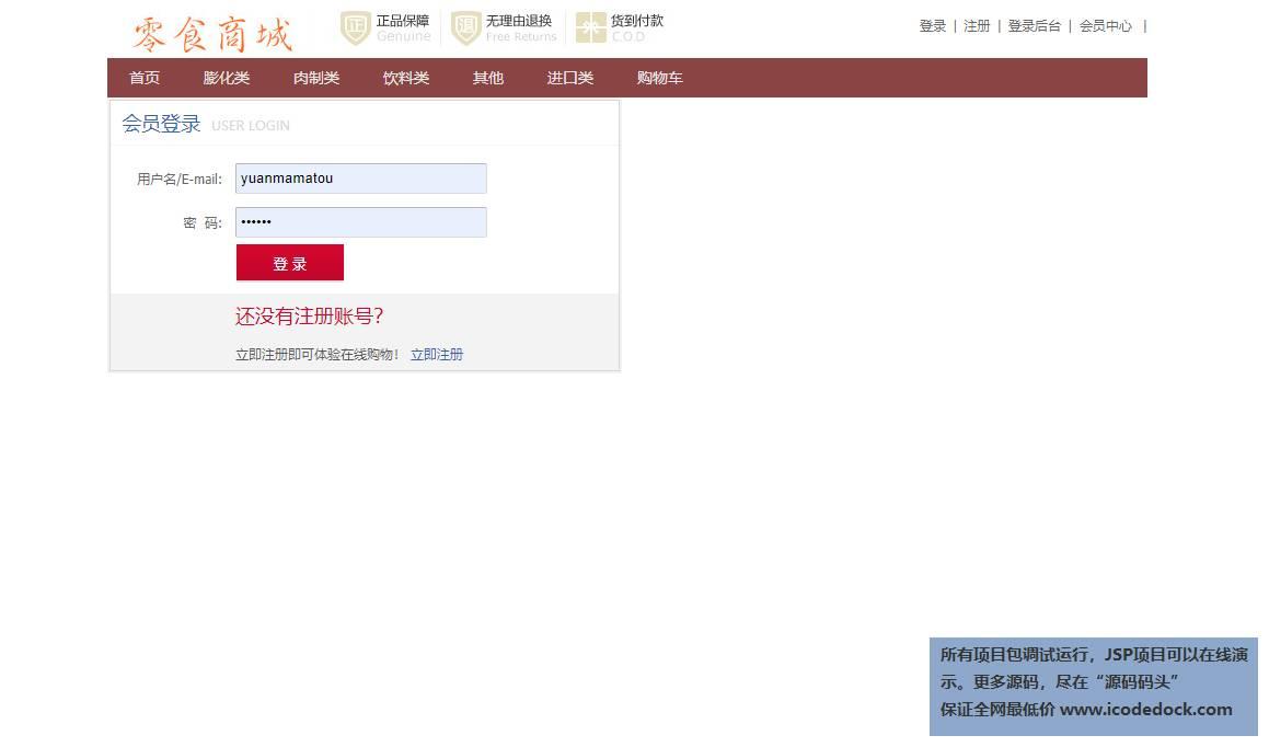 源码码头-SSM网上零食商城-用户角色-登录