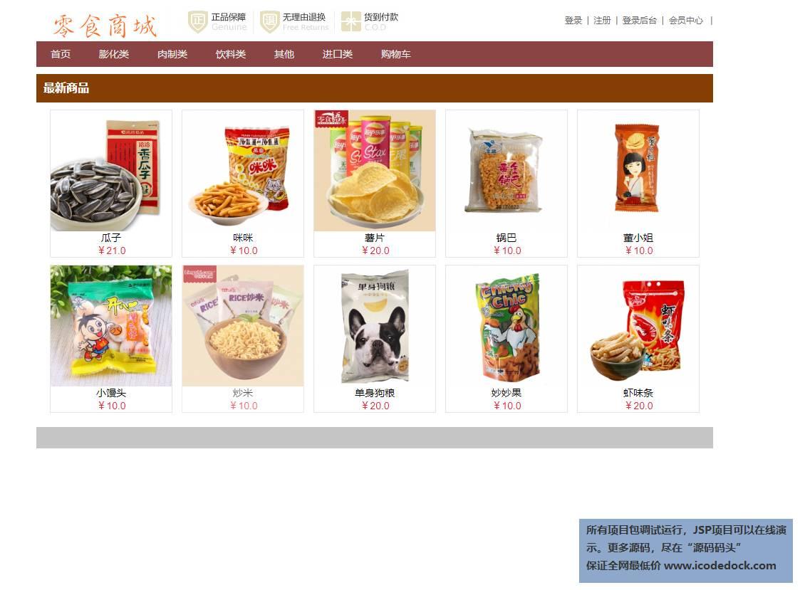 源码码头-SSM网上零食商城-用户角色-首页