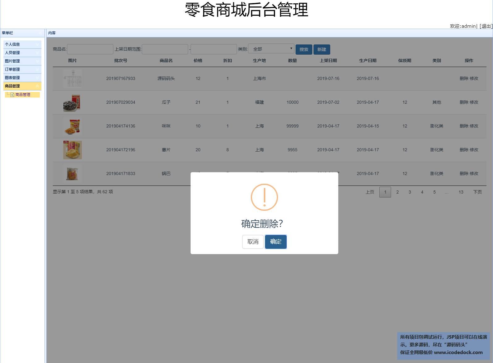 源码码头-SSM网上零食商城-管理员角色-商品管理