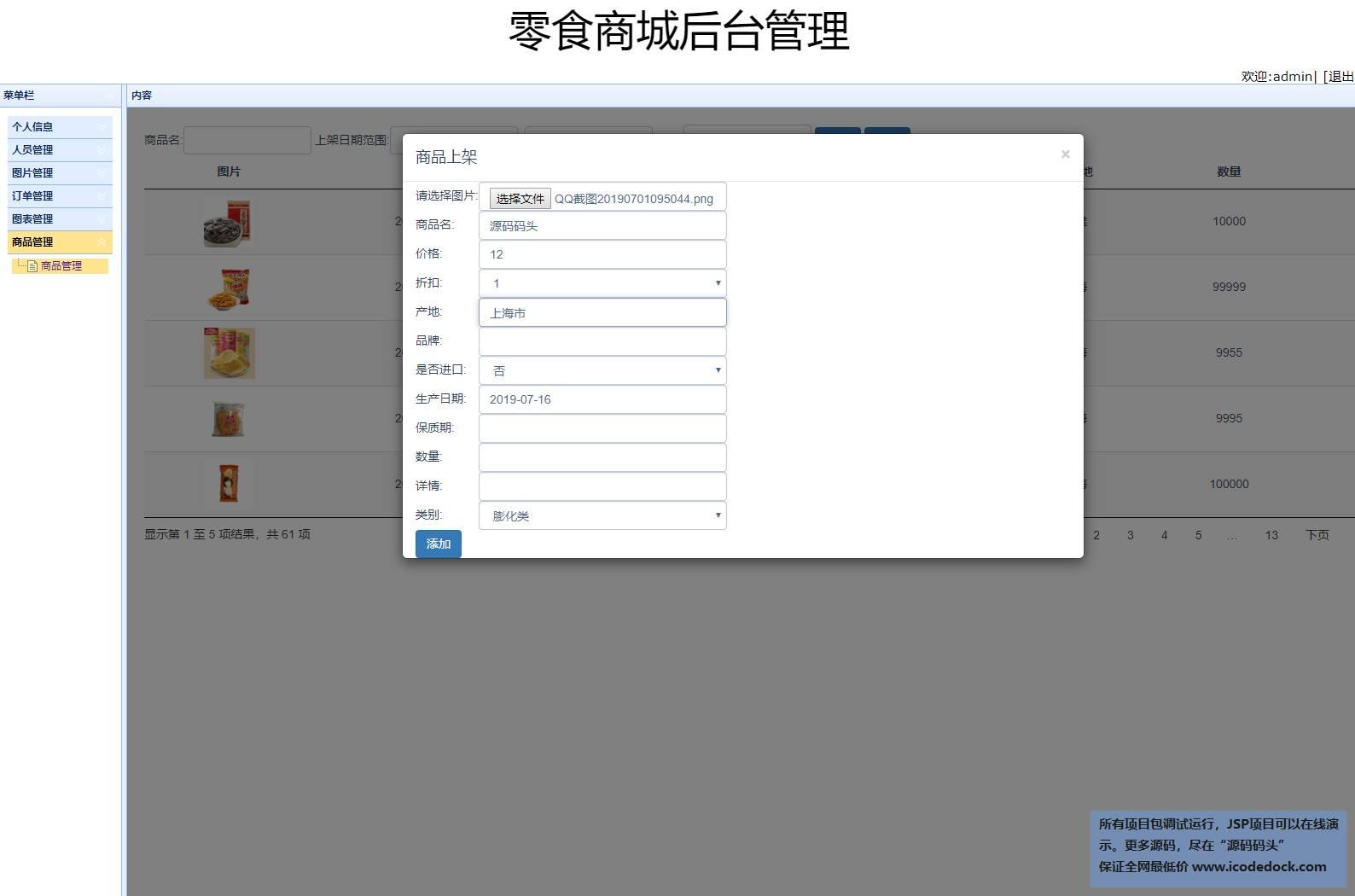 源码码头-SSM网上零食商城-管理员角色-添加商品