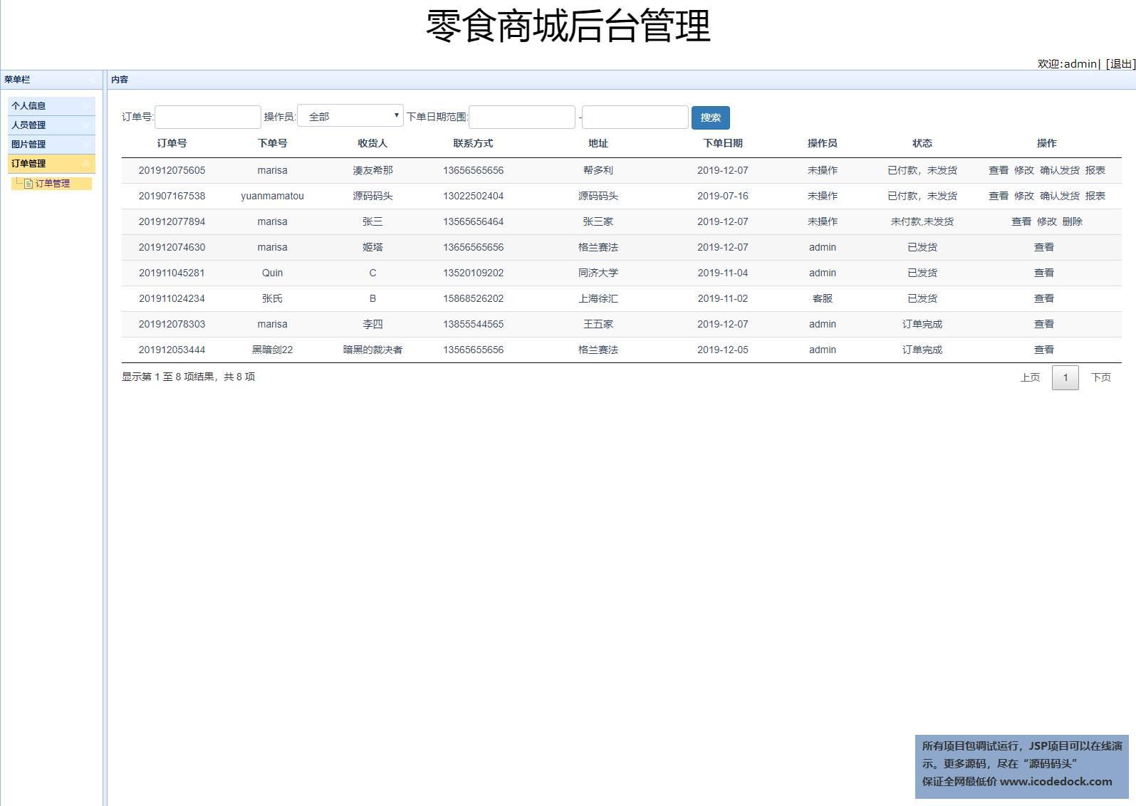 源码码头-SSM网上零食商城-管理员角色-订单管理