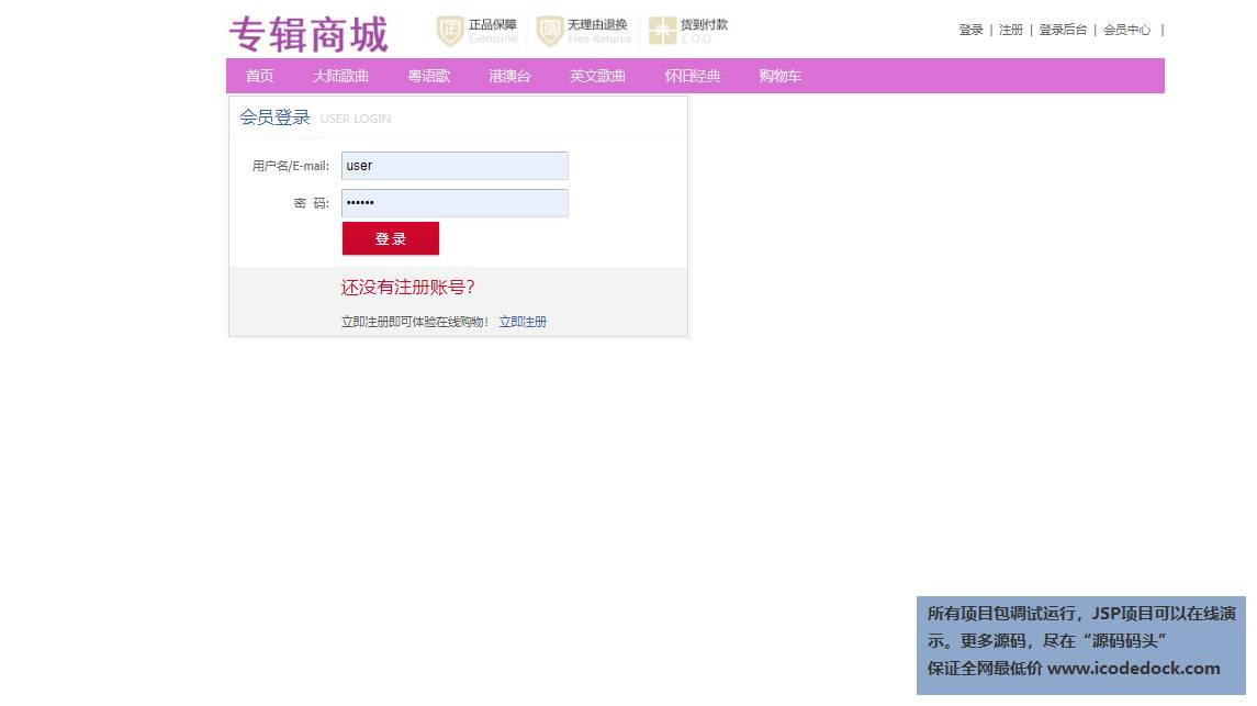 源码码头-SSM网上音乐专辑商城-用户角色-用户登录
