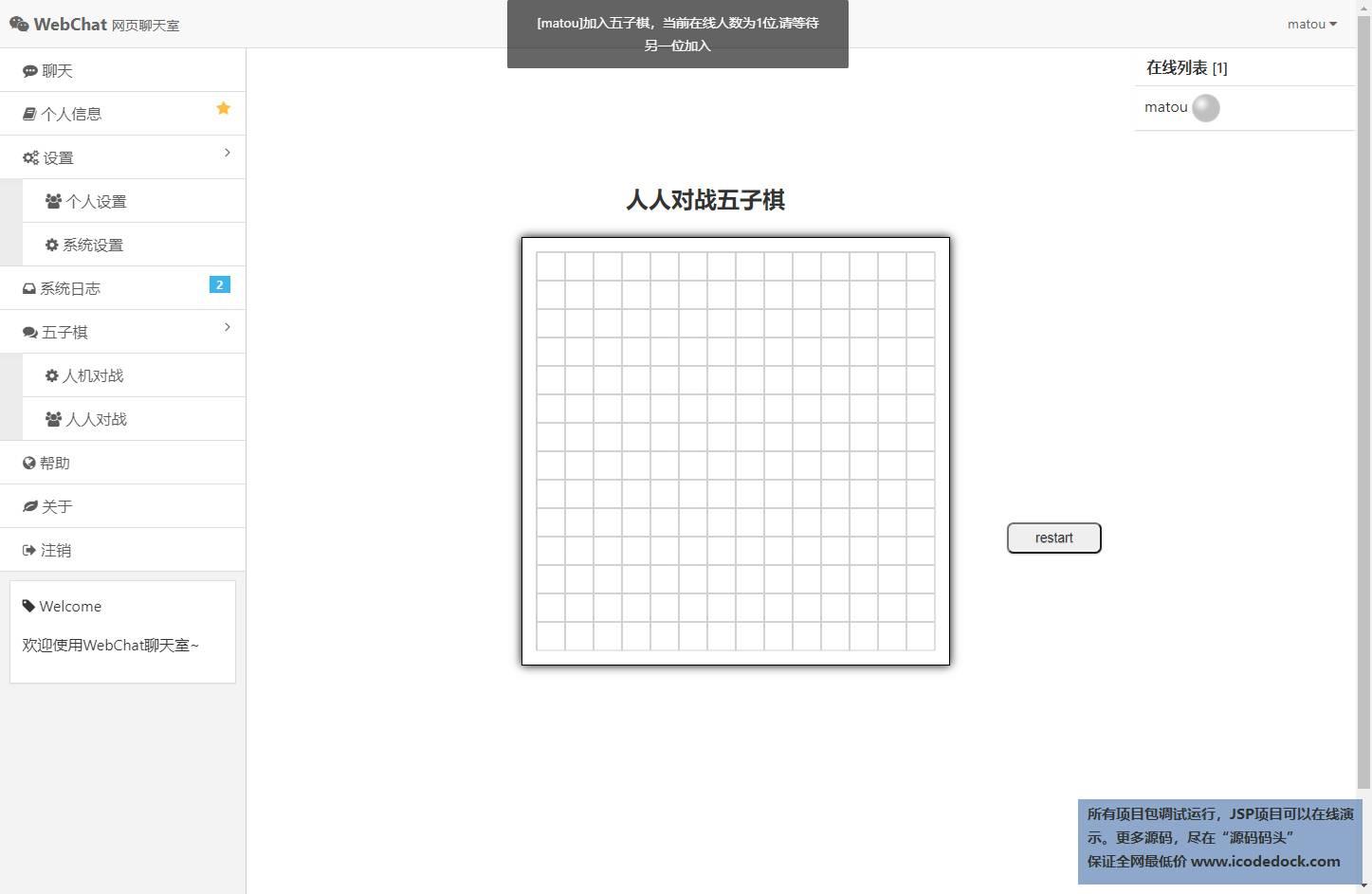 源码码头-SSM网页版聊天室平台含五子棋小游戏版-用户1角色-人人对战五子棋