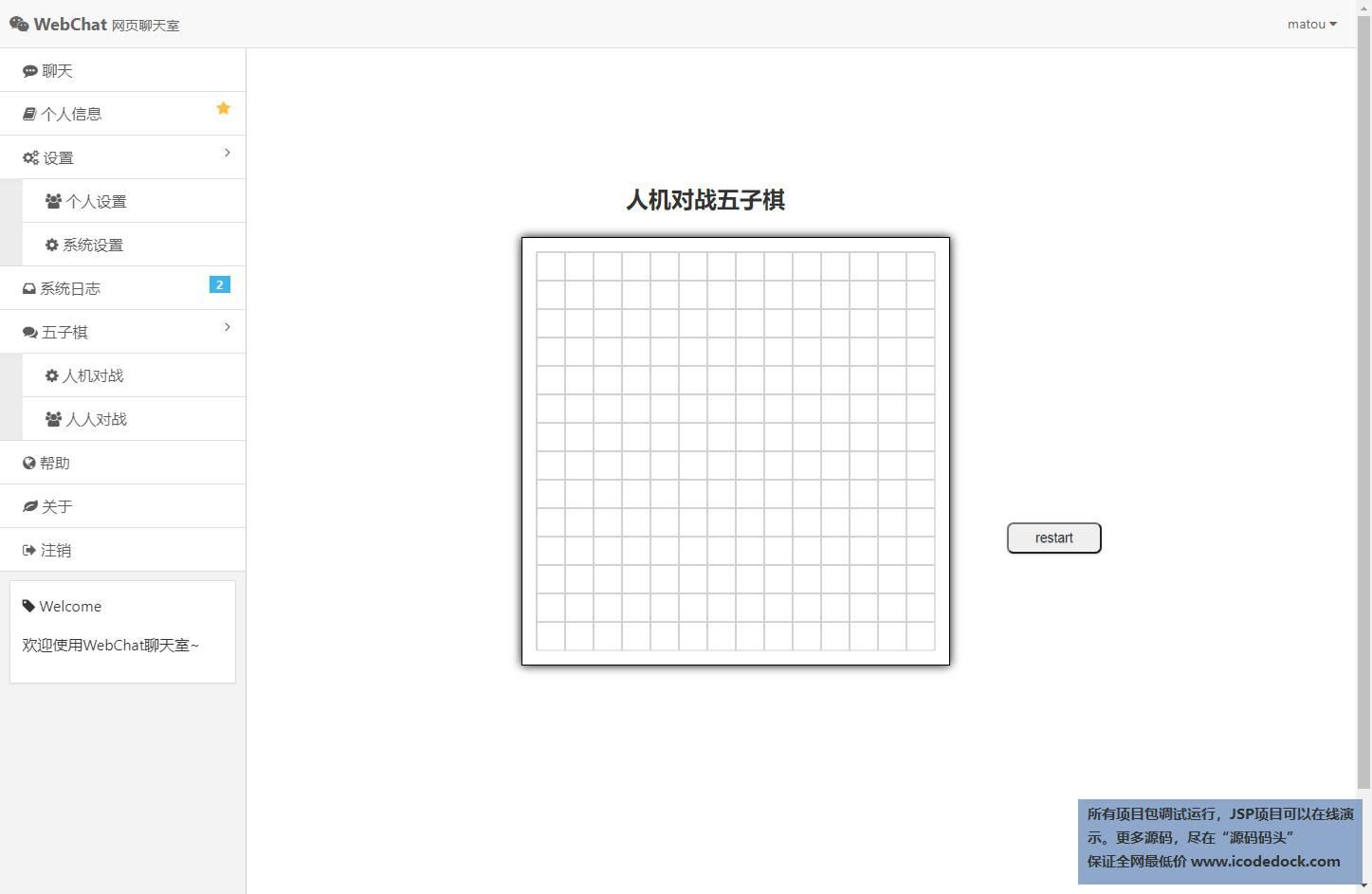 源码码头-SSM网页版聊天室平台含五子棋小游戏版-用户1角色-人机对战五子棋